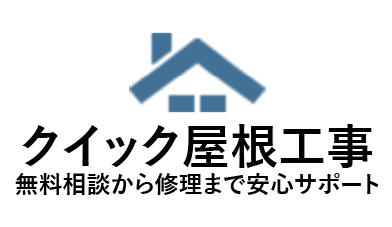 屋根、外壁サイディング、雨漏りの修理は【クイック屋根工事】